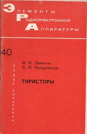 Tiristory, W. J. Zamiatin, B. W. Kondratiew, Sowietskoje Radio, 1980, http://www.antykwariat.nepo.pl/tiristory-w-j-zamiatin-b-w-kondratiew-p-13483.html