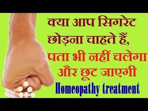 सिगरेट की लत कैसे छोड़े बड़ी आसानी से, पता भी नहीं चलेगा - #होम्योपैथी उपचार सस्ता मगर 100% असरदार  #Homeopathy, #smoking, #Cigarette, #treatment #hindi, #video, #youtube