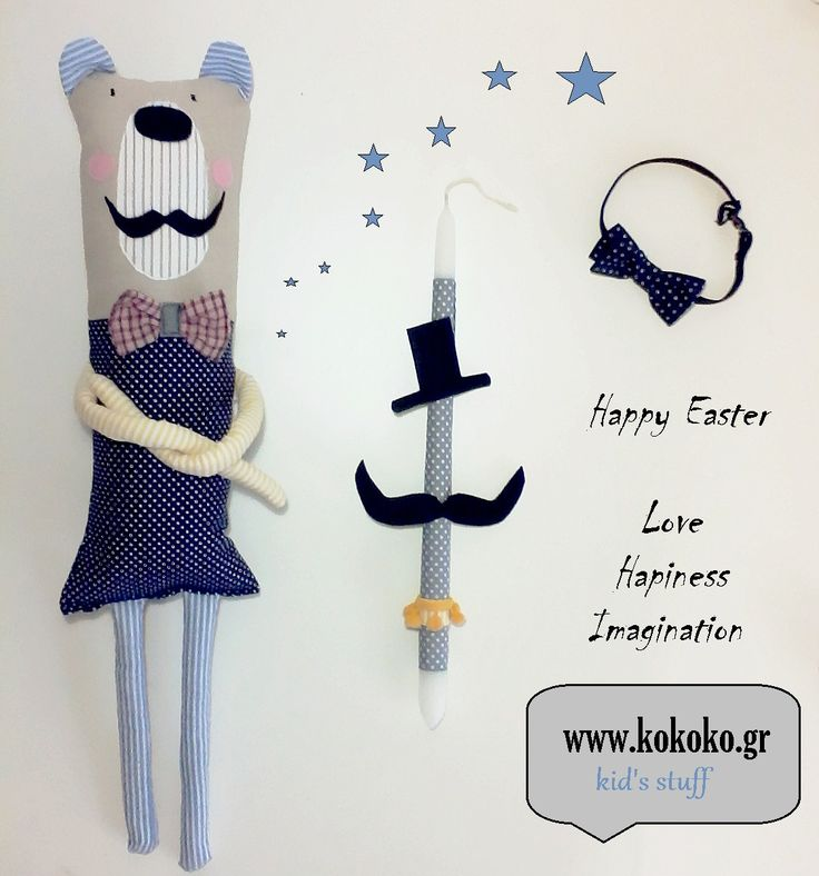 Ολοκληρωμένο σετ δώρου για το Πάσχα!Περιλαμβάνει χειροποίητη κούκλα Mr Happy Bear μαζί με ασορτι πασχαλινή λαμπάδα και παπιγιόν. Ιδανικό δώρο για μικρά αγόρια!