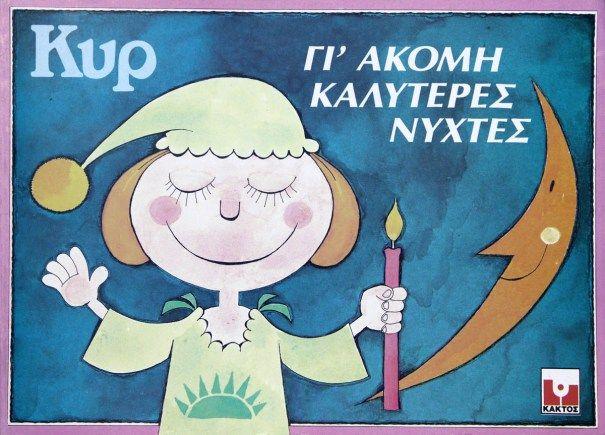 1985 - ΚΥΡΚΥΡ