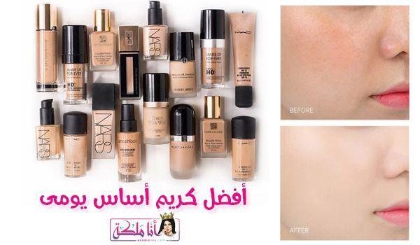 افضل كريم اساس يومي من 8 ماركات عالمية مع مميزات كل نوع Lipstick Beauty