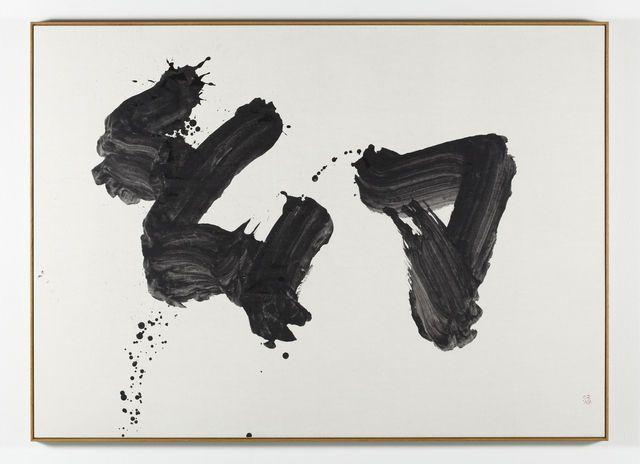 Yu-ichi Inoue . 幻 gen (illusion), 1971
