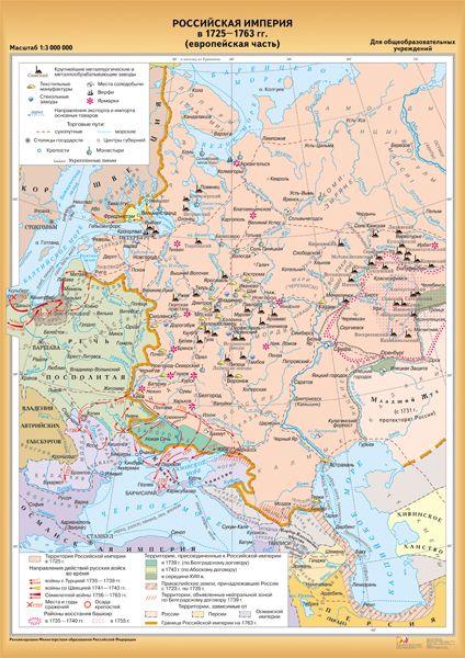 Российская империя в 1725-1763 гг. (европейская часть).