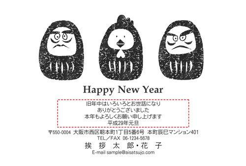 だるま3兄弟・・・?みんなで新年をお祝いしています。 #年賀状 #デザイン #酉年