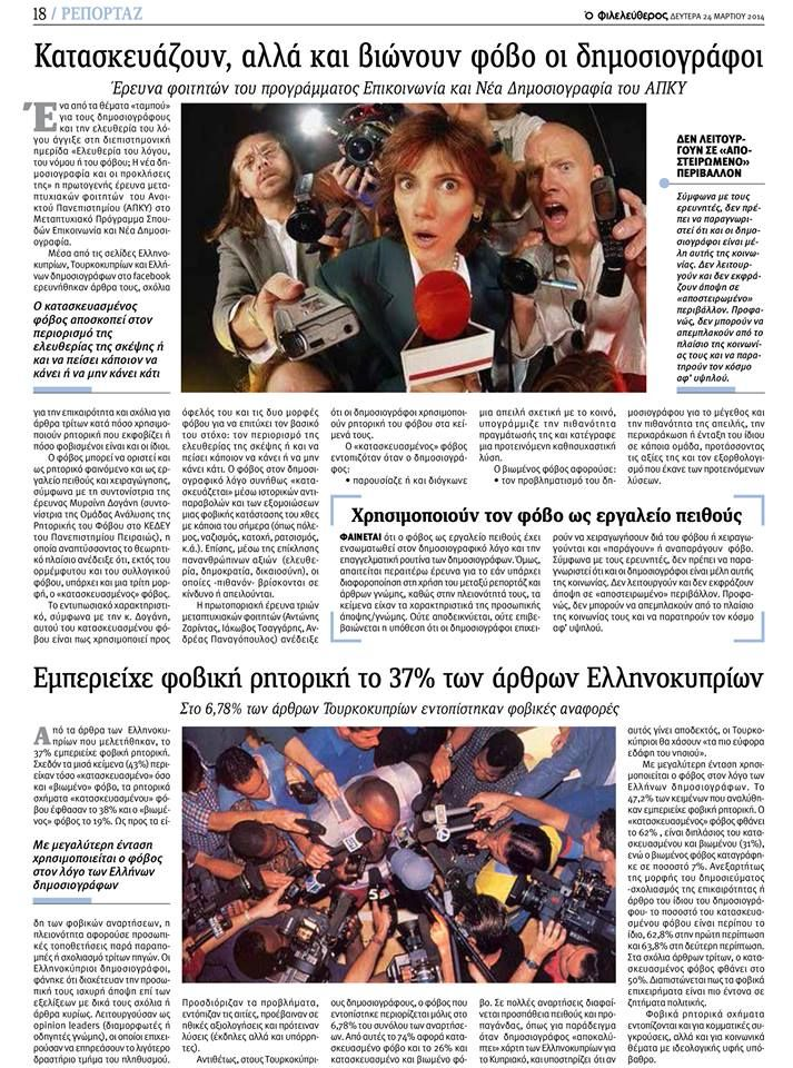 """Αντρέας Παναγόπουλος, Ιάκωβος Τσαγγάρης και Αντώνης Ζαρίντας για τον φόβο στον λόγο Ελλαδιτών, Ελληνοκυπρίων και Τουρκοκυπρίων δημοσιογράφων. Πρωτογενής έρευνα στο facebook. Στην εφημερίδα """"Φιλελεύθερος"""". #ouc_edm #new_journalism"""