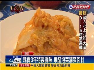 過年期間,吃膩大魚大肉,換換口味吃點清淡的蔬食也不錯。位在新竹新埔鎮的這間蔬食餐廳,製作料理的方法很特別。因為老闆廖錦宏喪失嗅覺,聞不出香氣 ...