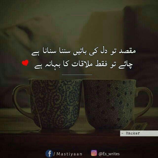 Pin by Mudassir Khan on tea | Urdu poetry romantic, Like ...
