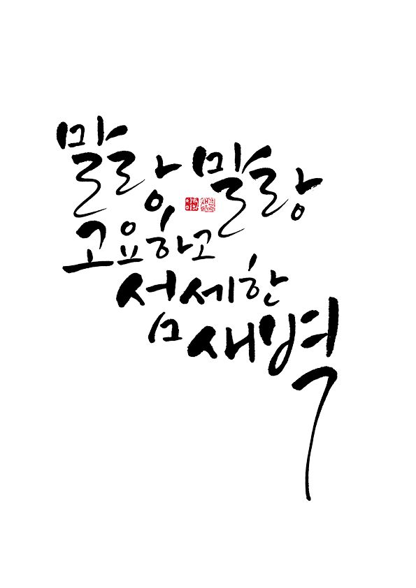 calligraphy_말랑말랑 고요하고 섬세한 새벽