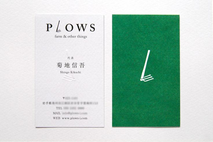 tegusu 「plows」は、農業を営む傍ら、革靴や鞄などをオーダーメイドで手作りし販売している、菊地氏のブランドネーム。ブランドネームの提案やロゴマーク、名刺の制作を行った。「農業」と「革を用いた物作り」という、まったく異なる二つの営みを表す言葉として、新しい生活やビジネスの土壌を耕していけるようにという願いをこめ「plows」と名付けた。「耕す」という動詞を視覚的に表すものとして、鍬をシンボルとしている。