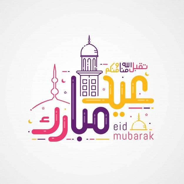 Eid Mubarak With Islamic Calligraphy Greeting Card In 2020 Eid Greetings Islamic Calligraphy Eid Mubarak Greetings