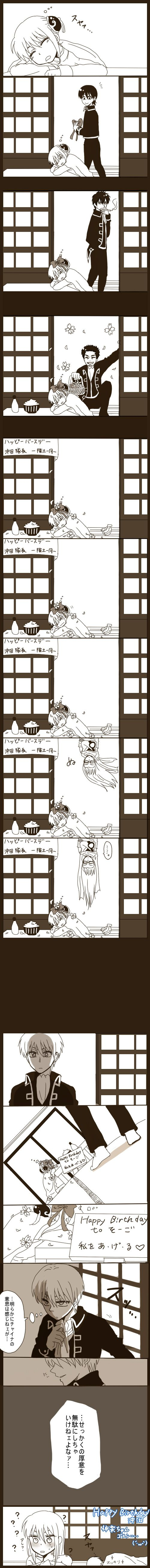 Pinterest I want a translation!!! Pls anyone give me a translation!!!  :D