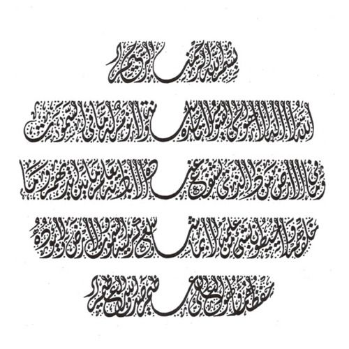 Ayat al-Kursi in the Diwani script.