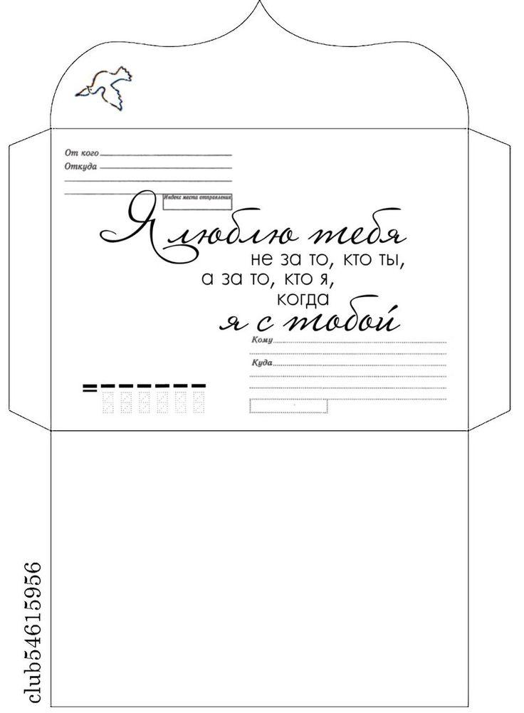 Картинки на распечатку конверт