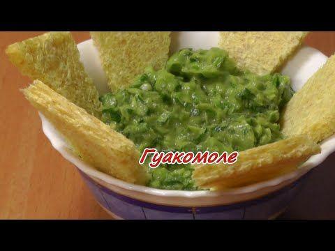 Как приготовить соус гуакамоле из авокадо - рецепт с фото здесь http://perfectfood.ru/2013/02/sous-guakamole-video-recept/ Рецепт сыроедный.