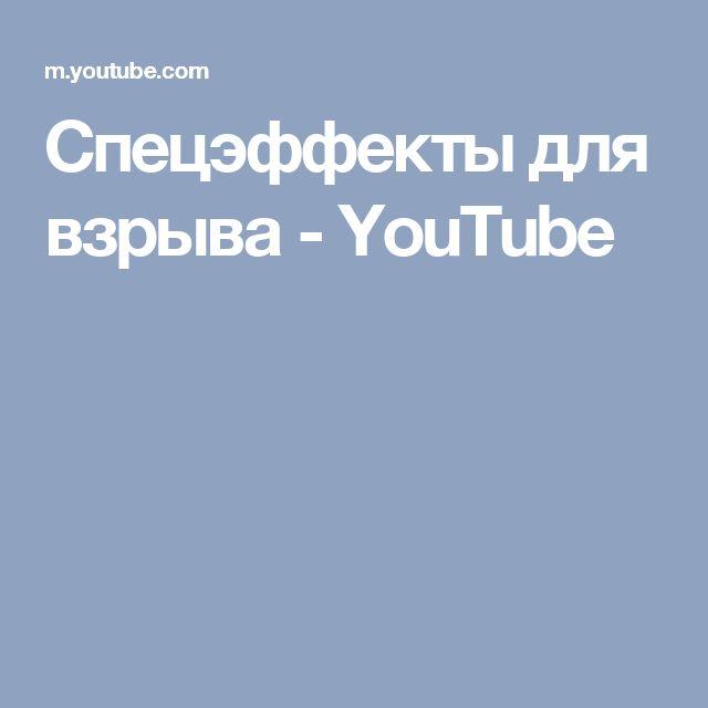 Спецэффекты для взрыва - YouTube