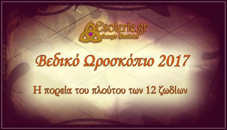 Βεδικό+Ωροσκόπιο+2017-Η+πορεία+του+πλούτου+των+12+ζωδίων