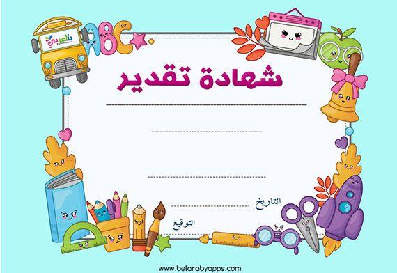 تحميل شهادات تقدير فارغة للاطفال جاهزة للطباعة Pdf بالعربي نتعلم Alphabet Preschool School Template Math Activities Preschool