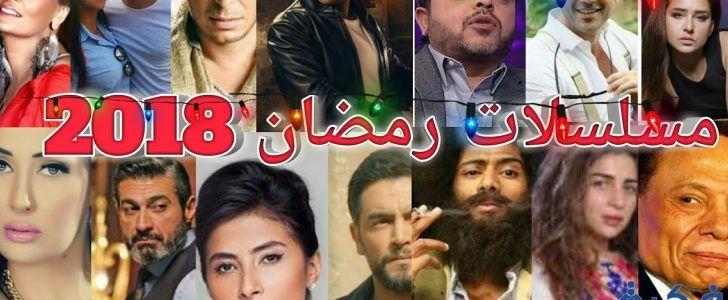 مواعيد عرض مسلسلات رمضان 2021 موقع فكرة Movie Posters Movies Poster