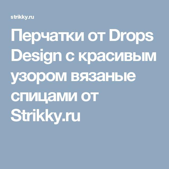 Перчатки от Drops Design с красивым узором вязаные спицами от Strikky.ru