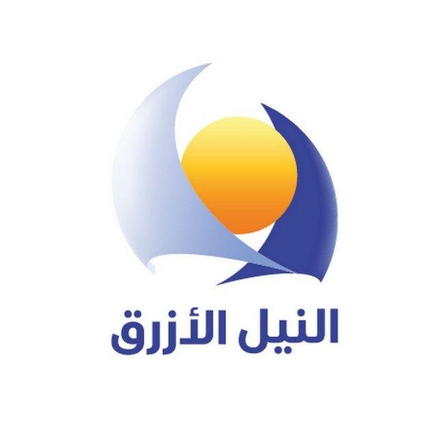 تردد قناة النيل الأزرق السودانية Blue Nile 2020 Blue Nile الازرق القنوات السودانية النيل School Logos Tech Logos Georgia Tech