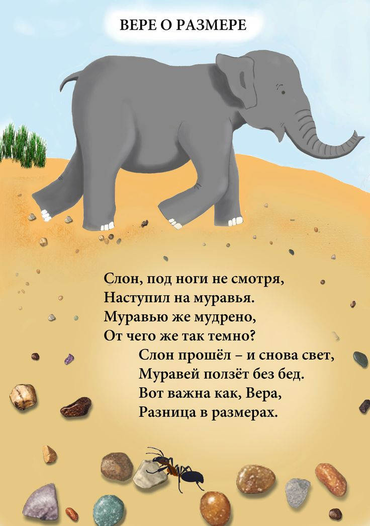 Пусть  ребёнок  сам  объяснит  почему  слон  не  раздавил  муравья.                      http://www.litres.ru/evgeniy-kislov/        https://ridero.ru/books/stikhi_dlya_detei_i_ikh_roditelei-1/    http://www.ozon.ru/context/detail/id/136250265/         https://www.amazon.com/x421-x442-x438-x445-x434-ebook/dp/B01EVDZBFU?ie=UTF8&refRID=02NH569JAWVY8JYA788J&ref_=pd_rhf_se_p_img_1