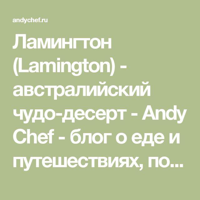 Ламингтон (Lamington) - австралийский чудо-десерт - Andy Chef - блог о еде и путешествиях, пошаговые рецепты, интернет-магазин для кондитеров