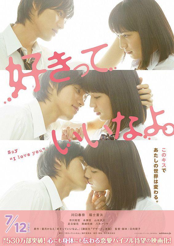 """THE CINEMA 212: Say 'I Love You' (2014)  Sinopsis :   Film """"Say I Love You"""" ini menceritakan tentang Mei Tachibana adalah siswa SMA. Karena insiden traumatis ketika dia masih kecil, Mei belum mampu membuat teman-teman atau pacar. Oleh kesalahan, Mei lalu melukai siswa laki-laki yang paling populer bernama Yamato Kurosawa."""