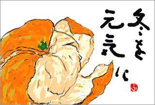 パソコンで描く水彩画ギャラリー NO.106 絵手紙  「みかん」 - パソコン教室プログレス 高幡教室 (日野市 高幡不動のパソコン教室) ブログ