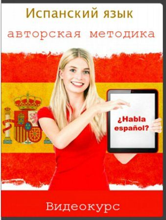 Испанский язык - авторская методика (2011) Видеокурс