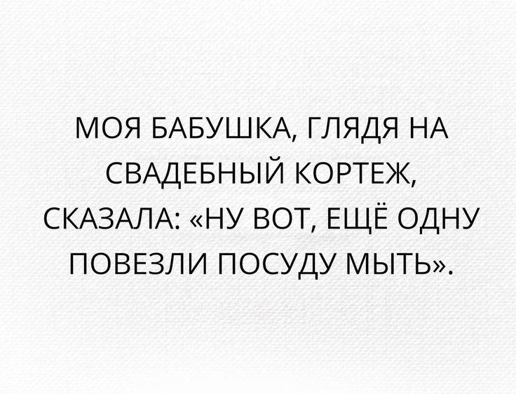 """СВАДЕБНЫЙ КОРТЕЖ http://pyhtaru.blogspot.com/2017/03/blog-post_148.html   Читайте еще: =================================== ПОСЛАНИЕ ОТ БЫВШЕГО РАБОТНИКА http://pyhtaru.blogspot.ru/2017/03/blog-post_300.html ===================================  #самое_забавное_и_смешное, #это_интересно, #это_смешно, #юмор, #свадебный_кортеж, #посуда, #бабушка  Хотите подписаться на нашу газете?   Сделать это очень просто! Добавьте свой e-mail и нажмите кнопку """"ПОДПИСАТЬСЯ""""   Далее, найдите в почте письмо и…"""