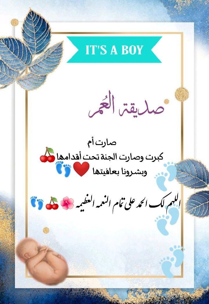 الحمدلله على سلامتك شوشة قلبي ومبارك ماجاك Eid Gifts Cool Henna Designs Cool Henna
