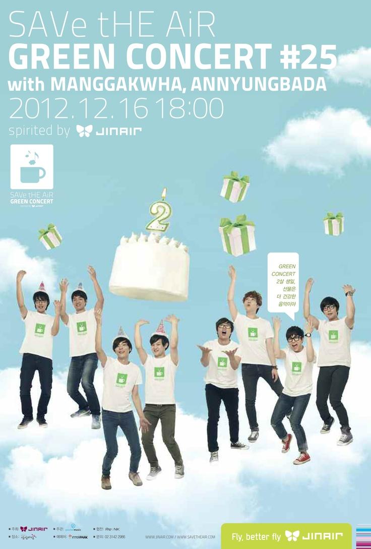 GREEN CONCERT #25 with MANGGAKWHA, ANNYUNGBADA (DEC 16, 2012) #JinAir #jinair #SAVetHEAiR