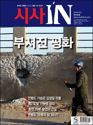 시사IN 제168호 - 부서진 평화
