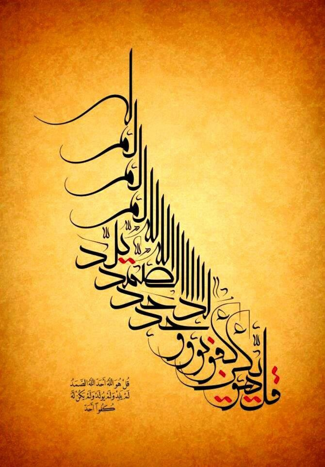 Al Ikhlas...... #afs #Arabic calligraphy #afs collection