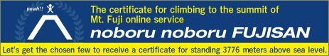 Get a Summit Certificate for Climbing Fujisan - OfficialTourismWebsiteofMountFujiinYamanashiPrefecture