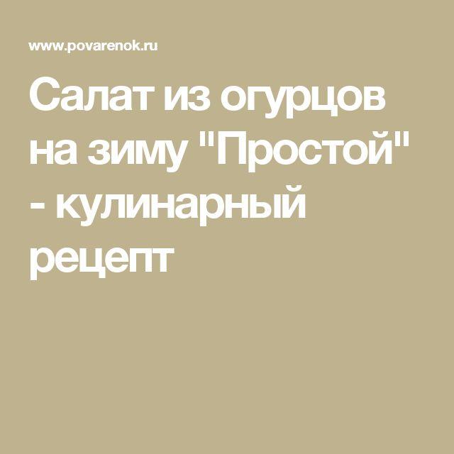 """Салат из огурцов на зиму """"Простой"""" - кулинарный рецепт"""