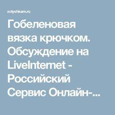 Гобеленовая вязка крючком. Обсуждение на LiveInternet - Российский Сервис Онлайн-Дневников