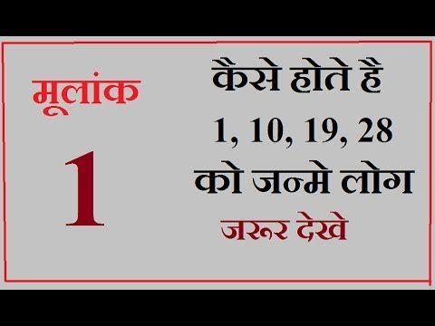 Numerology Birth Date 1, 10, 19, 28 कैसे होते है 1, 10, 19 और 28 को जन्म...
