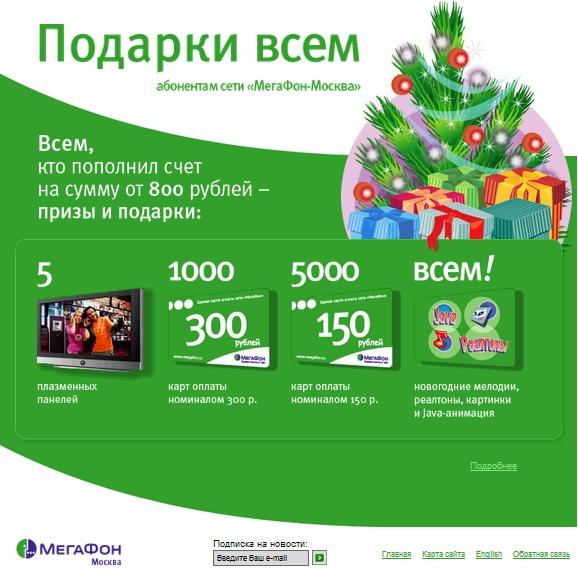 """Одна из первых работ агентства """"Далее"""" в 2005 году! http://moscow.megafon.ru/lp/800/"""