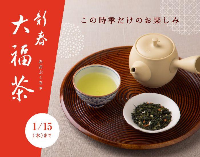 新春大福茶