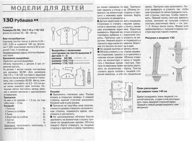 выкройка галстука на резинке для девочки: 6 тыс изображений найдено в Яндекс.Картинках