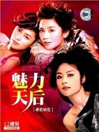 Glamor Divas: (12 CD Set) Kelly Chan, Coco Lee, Zhou Hui, Twins ... - (WW6G)