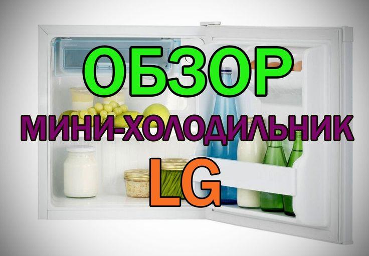 Однокамерный мини холодильник LG  GC-051SS. Обзор холодильника LG, харак...