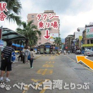 台北駅から九份への行き方(電車+タクシー、電車+バス編)2/4