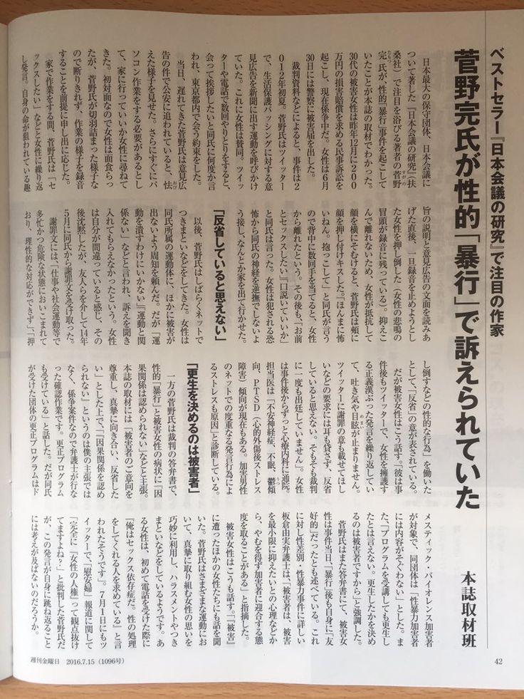 """佐藤剛裕 on Twitter: """"『日本会議の研究』の著者として知られる菅野完 @noiehoie が、市民運動に参加する女性への性的暴行により訴えられている件が、明日発売の週刊金曜日で報じられる。今後、この件を考慮に入れない彼の言説への言及はすべて無意味となる。 私の知っている限りでも、この係争中の事件は菅野完 @noiehoie の女性に対する性的暴行の氷山の一角だ。慰安婦問題における女性の人権に言及するなど聞いて呆れる。彼をメディアで扱ったり、講演会に招いたりすることにも、それ相応の責任が発生する。これ以上、被害者を出してはならない。"""
