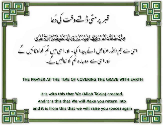 Qabar Par Mitti Dalte Waqt Ki Dua Learn Quran Online Quran