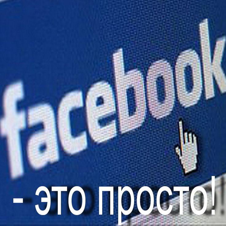 5 ШАГОВ к созданию идеального бизнеса в FACEBOOK: http://elenafedulina.com/landing63388