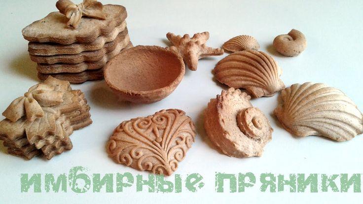 Пряники имбирные - лучший рецепт/Gingerbread cookies - best recipe