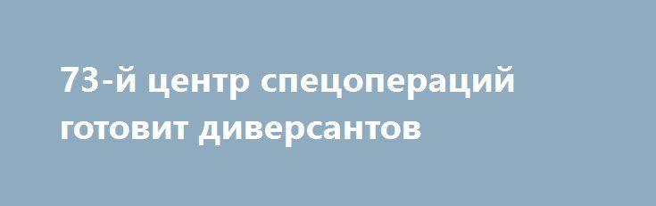 73-й центр спецопераций готовит диверсантов http://rusdozor.ru/2017/03/12/73-j-centr-specoperacij-gotovit-diversantov/  Деятельность 73-го морского центра специальных операций ВСУ официально покрыта мраком. Однако известно, что военнослужащие этого подразделения участвуют в совершении различных диверсий на линии соприкосновения, корректируют огонь артиллерии в ходе обстрелов населенных пунктов Республики. Отдельные подразделения, в частности 8-й полк специального ...