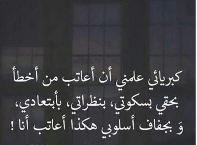 كبرياء وعتاب ونظرات وابتعاد وصمت فاصل شهر كريم سلام الله صفاء النية فاصل نحن Words Quotes Funny Arabic Quotes Proverbs Quotes